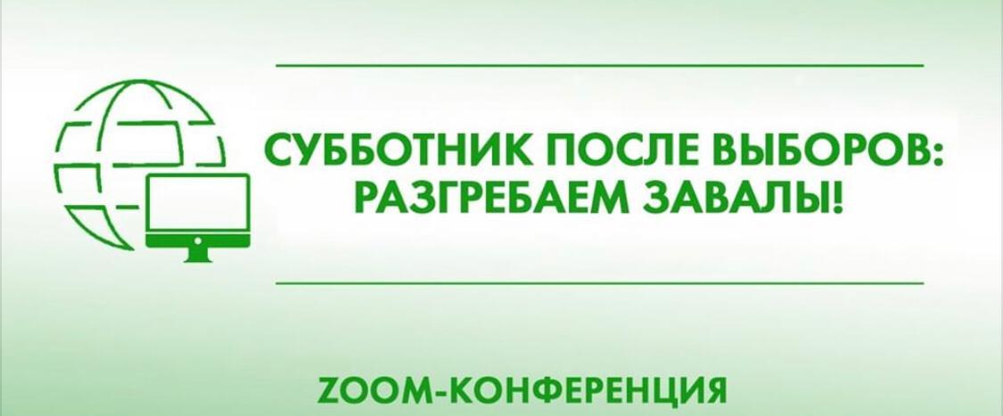 Конференция политтехнологов Субботник после выборов